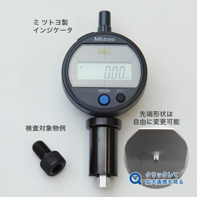 形状深さ測定器
