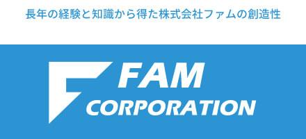 長年の経験と知識から得た株式会社ファムの創造性