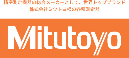 精密測定機器の総合メーカーとして、世界トップブランド『株式会社ミツトヨ』様の各種測定器