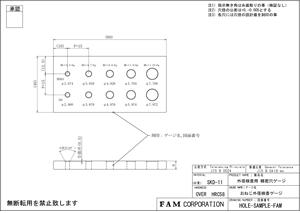 外径検査用 精密穴ゲージの製図例