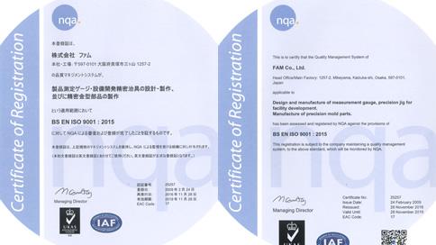 写真:ISO9001