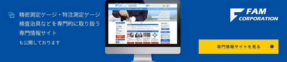 精密測定ゲージ・特殊測定ゲージ・検査治具などを専門的に取り扱う専門情報サイトへはこちら