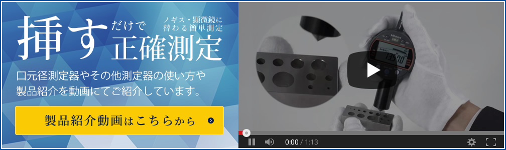面取り測定器とその他測定器の製品紹介動画はこちら