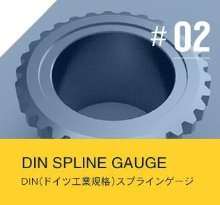 DIN(ドイツ工業規格)スプラインゲージの製作依頼