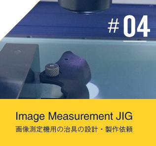 画像測定機用の治具の設計・製作依頼