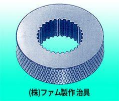 DIN(ドイツ工業規格)スプライン形状治具の製作依頼