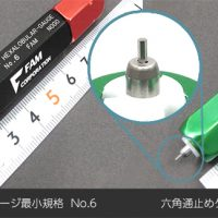 小径の通止ゲージ製作事例
