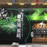 『メカトロテックジャパン2017』に弊社商品が展示されました!(名古屋国際展示場)