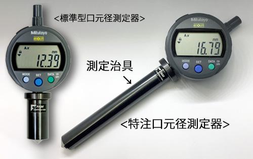 特注口元径測定器の製作事例