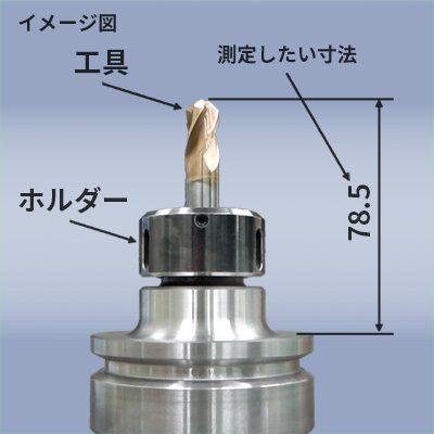 工具長測定器の製作