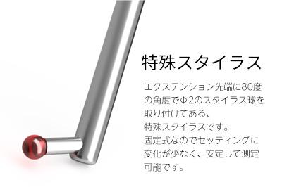 三次元測定機用特殊スタイラス製作事例のご紹介
