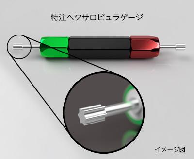 特注六角通止めゲージ、へクサロビュラゲージの製作事例