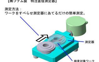 簡易型 特注直径測定器の製作