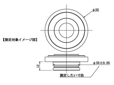 特注直径測定対象イメージ