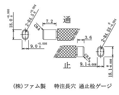 特注楕円栓ゲージの製作事例