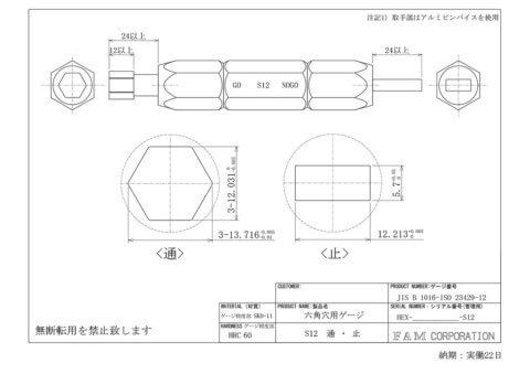 M14六角穴付ボルト用の六角穴通止めゲージの図面
