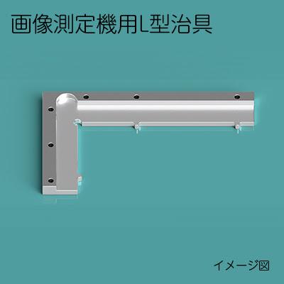 画像測定機用L型治具の製作事例