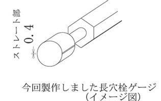 特殊形状の長穴栓ゲージの製作事例
